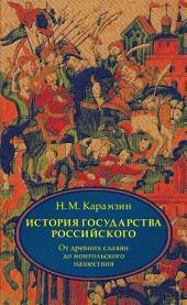 История государства Российского. В 4 т. Т. 1: От древних славян до начала монгольского нашествия