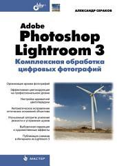 Photoshop Lightroom 3. Комплексная обработка фотографий