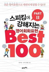 스피킹에강해지는 영어회화 표현 BEST 100 파트 2