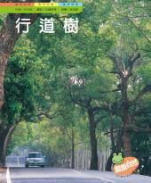 行道樹: 親親自然147