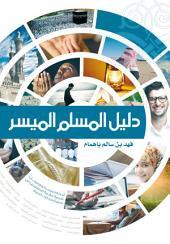 دليل المسلم الميسر: أحكام مسيرة وتوضيحات شرعية مهمة للمسلمين في جميع مجالات الحياة