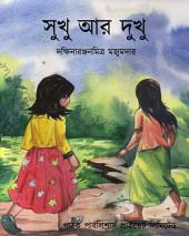 সুখু আর দুখু - Sukhu ar Dukhu(Bengali): An Illustrated Story from Thakurmar Jhuli