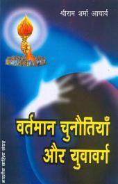 वर्तमान चुनौतियाँ और युवावर्ग (Hindi Sahitya): Vartman Chunautian Aur Yuvavarg (Hindi Self-help)