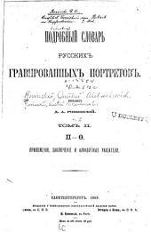 Подробный словарь русских гравированных портретов: Том 2