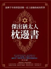 傑出猶太人枕邊書
