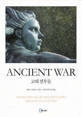 Ancient war: 고대의 전쟁