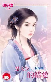 楚大少的錯愛《限》: 禾馬文化紅櫻桃系列485