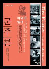 군주론 - 교양사상서