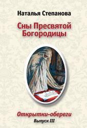 Сны Пресвятой Богородицы. Открытки-обереги: Выпуск 3