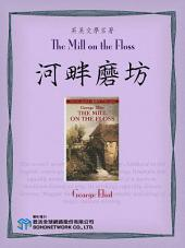 The Mill on the Floss (河畔磨坊)
