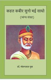 Kahat Kabir Suno Bhai Sadho: कहत कबीर सुनो भई साधो (व्यंग्य संग्रह)
