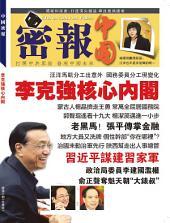 《中國密報》第6期: 李克強核心內閣(PDF)