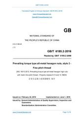 GB/T 6185.2-2016: Translated English of Chinese Standard. Read online or on eBook, DRM free. True PDF at www_ChineseStandard_net. (GBT 6185.2-2016, GB/T6185.2-2016, GBT6185.2-2016): Prevailing torque type all-metal hexagon nuts, style 2 - Fine pitch thread.