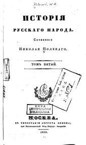 Исторія русскаго народа: Вторая половина владычества Татар над Русью