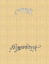 গোরা (Bengali)