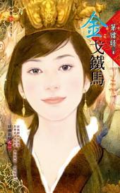 金戈鐵馬~錦繡前程之一: 禾馬文化珍愛系列536