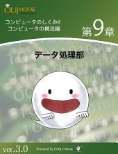 コンピュータのしくみ II「コンピュータの構成」シリーズ 第9章 データ処理部