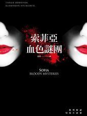 索菲亞‧血色謎團: 推理解謎短篇小說選