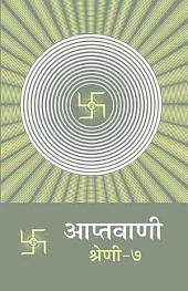 Aptavani 07 (Hindi)