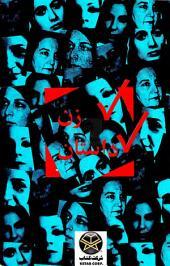 هفت زن هفت داستان