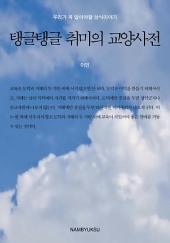 탱글탱글 취미의 교양사전