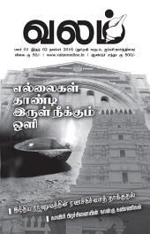வலம் மாத இதழ் - நவம்பர் 2016 | Valam Tamil Magazine - November 2016: Valam Tamil Monthly Magazine