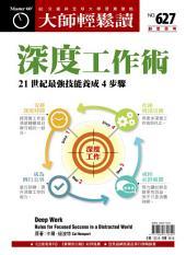 深度工作術: 21世紀最強技能養成4 步驟 大師輕鬆讀 NO.627