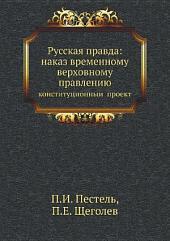 Русская правда: наказ временному верховному правлению