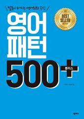 영어패턴 500플러스(개정판): 말문이 터지는 영어회화 공식