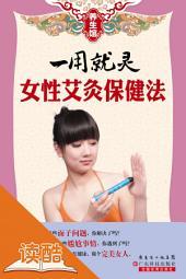 一用就灵:女性艾灸保健法(读酷插图版): 读酷插图版