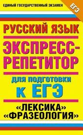 Русский язык. Экспресс-репетитор для подготовки к ЕГЭ. «Лексика». «Фразеология»