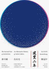 建豐二年: 新中國烏有史