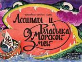 Ассипатл и Владыка Морской Змей (Диафильм)