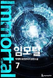 임모탈 7권 완결