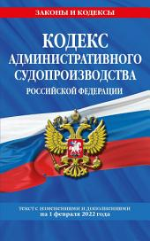 Кодекс административного судопроизводства РФ. Текст с последними изменениями и дополнениями на 2018 год