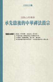 法鼓山的傳承:承先啟後的中華禪法鼓宗