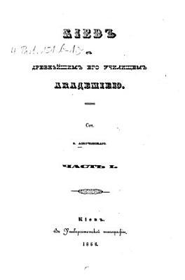 Kiev s drevn  j  im ego u  ili    em Akakemieju PDF