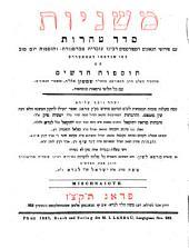 Mišnajot: Seder Tohorot