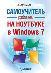 Работаем на ноутбуке в Windows 7: самоучитель