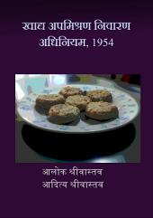 The Prevention of Food Adulteration Act, 1954 [in Hindi]