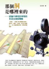 那個洞是哪裡來的: 試論中國電影困境的形成及發展戰略