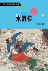 水滸傳: 語文新課標課外必讀·第三輯11