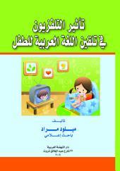 تأثير التلفزيون في تلقين اللغة العربية للطفل