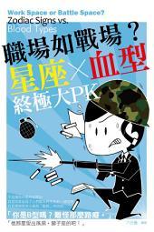 職場如戰場?星座X血型終極大PK: 讀品文化081
