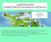 Удивительная Приднестровская Молдавская Республика