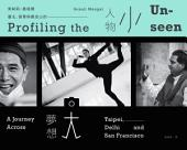 臺北、德里與舊金山的小人物.大夢想: Profiling the Unseen:A Journey Across Taipei, Delhi and San Francisco