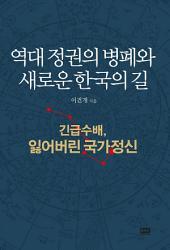 역대 정권의 병폐와 새로운 한국의 길