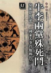 牛李兩黨殊死鬥: 柏楊版通鑑紀事本末31