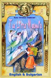 The Little Mermaid: English & Bulgarian