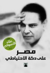 مصر على دكة الاحتياطى